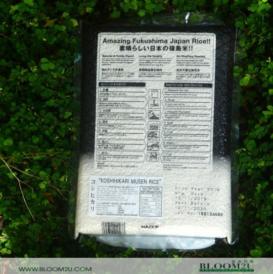 Highly Nutriciuos Japanese Rice